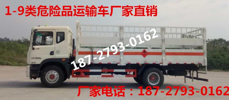 国五DLQ5030XRYSH型易燃液体厢式运输车厂家