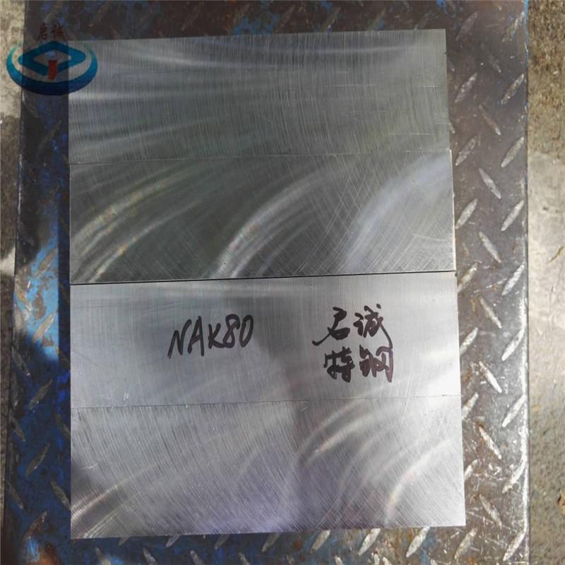 深圳厂家供应 nak80进口模具钢 nak80模具钢材质
