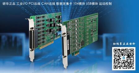 研华板卡数据采集卡PCI-1752正品PCI-1754特价现货