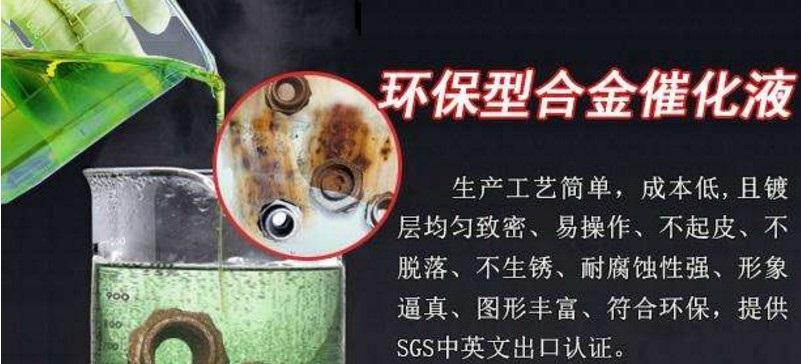 環保電鍍技術配方 合金催化液技術配方 環保除銹劑 除油除銹二合一