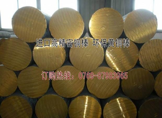 C36000铅黄铜出售 C36000材质报告