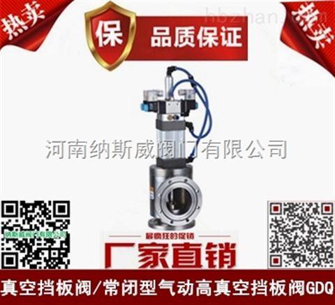 河南郑州GDQ-J-A气动高真空挡板阀厂家价格