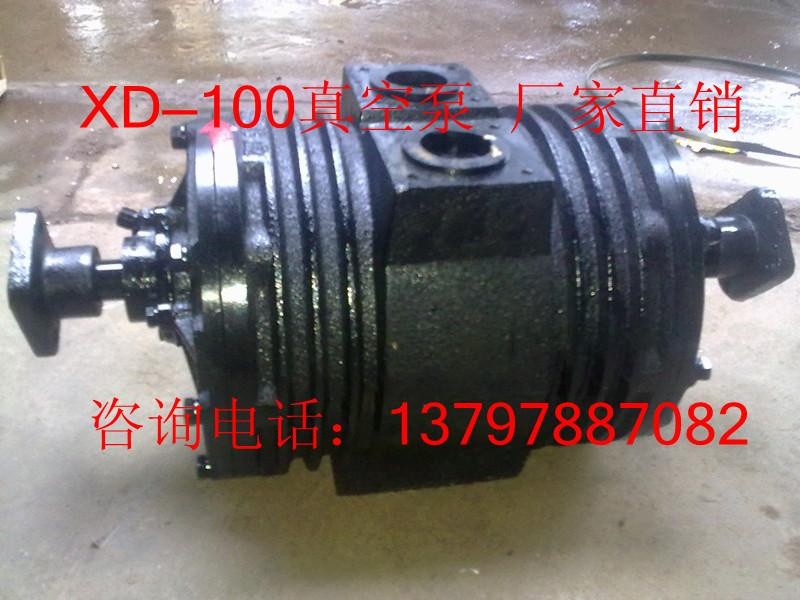 求购xd-100真空泵