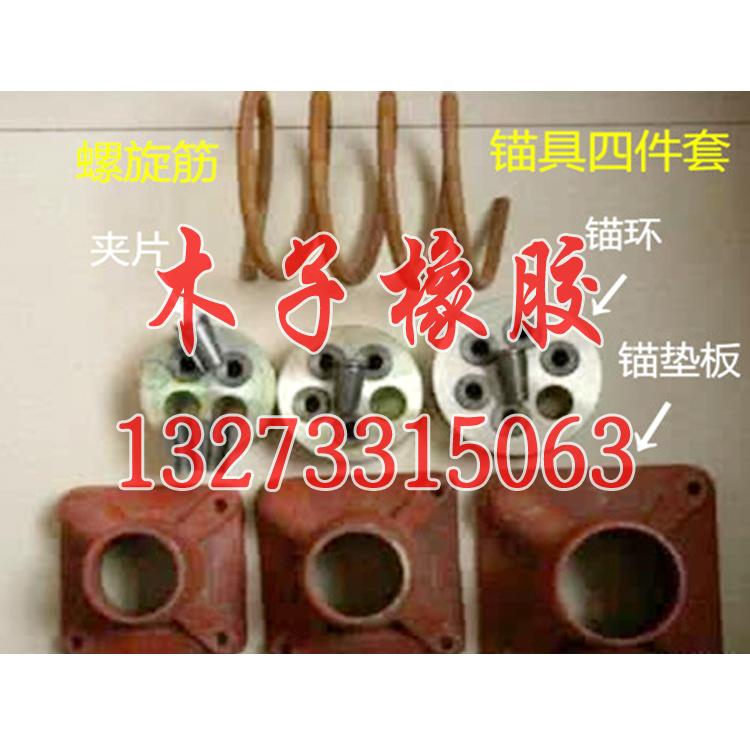 菏泽市预应力锚具(锚环、夹片、锚垫板、螺旋筋)
