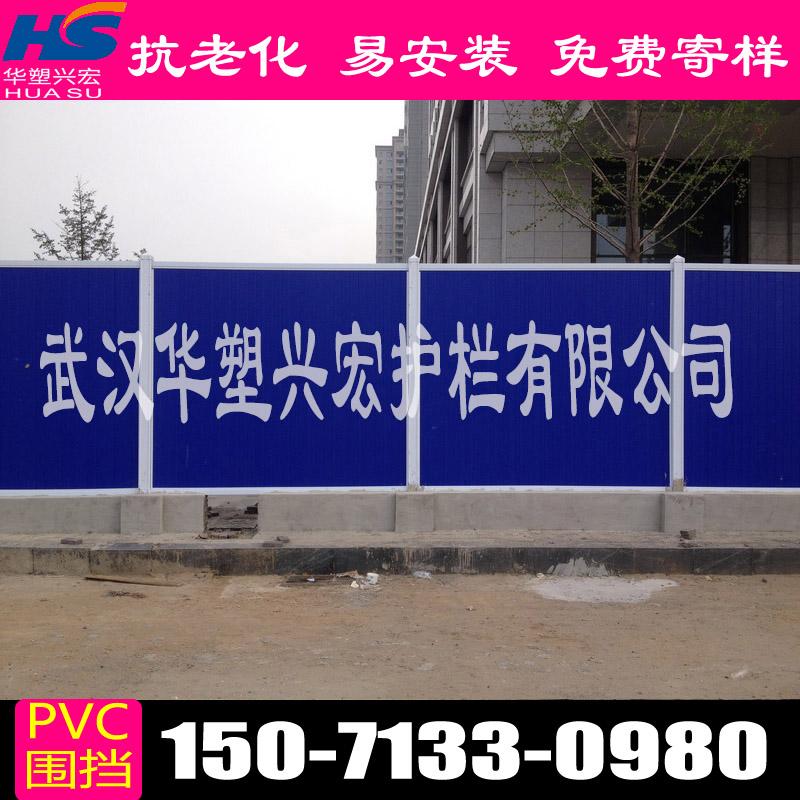 武汉围挡单价,武汉工地施工围挡,武汉围挡找华塑15071330980