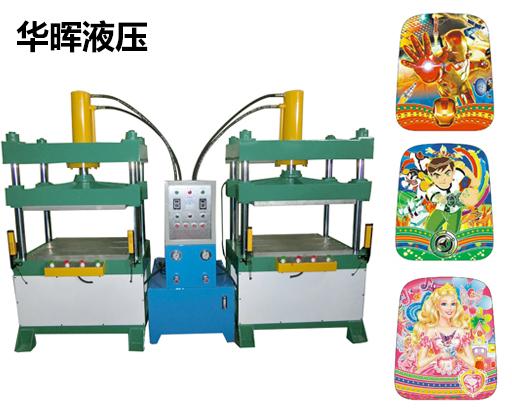 华晖制造5D书包成型机非标厂家定制 专业生产出售eva成型机
