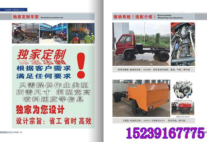 拖拉式喷浆车报价合理河北秦皇岛