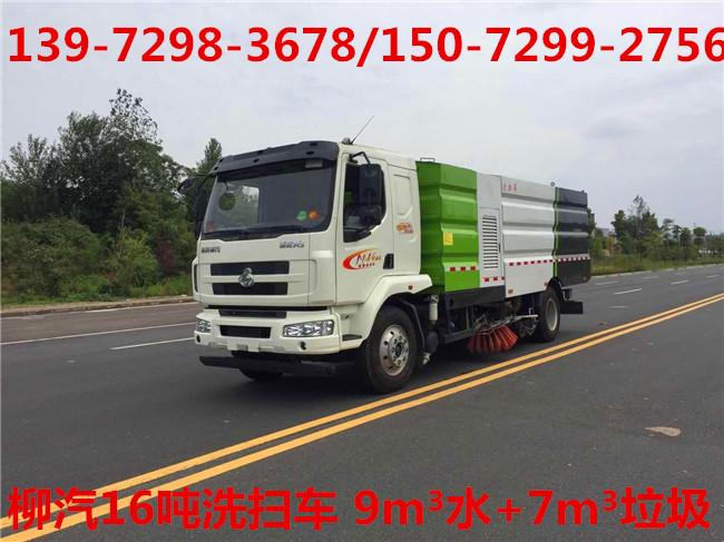 『清洗扫路车』,『清洗扫路车厂家』,枣庄市『清洗扫路车多少钱』