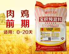 预混料厂家直销  肉鸡前期预混料 成活率高