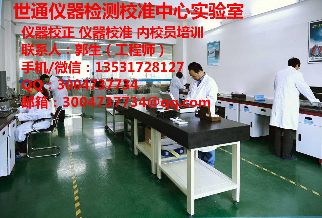 江苏镇江市仪器计量单位下厂校准计量