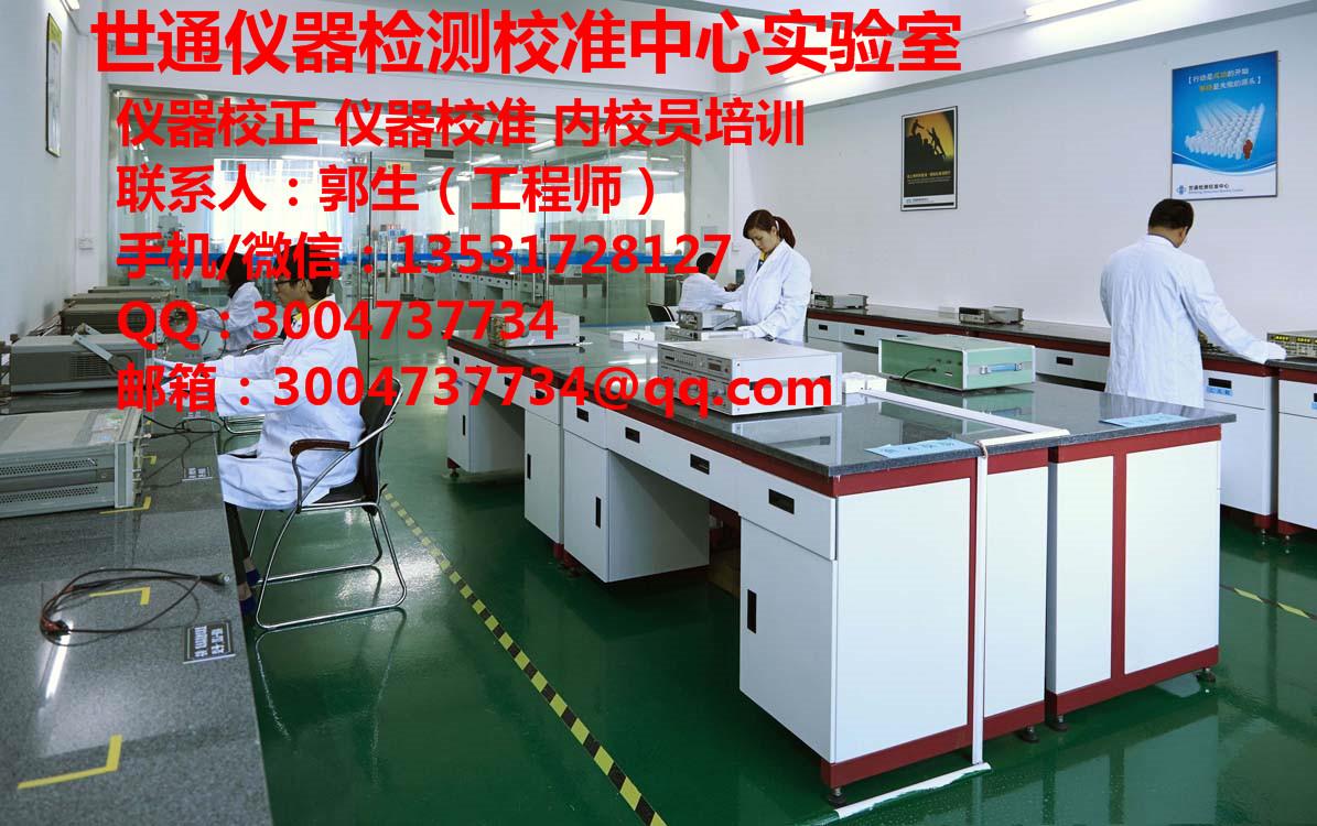 广东汕头市仪器校准机构计量仪器公司