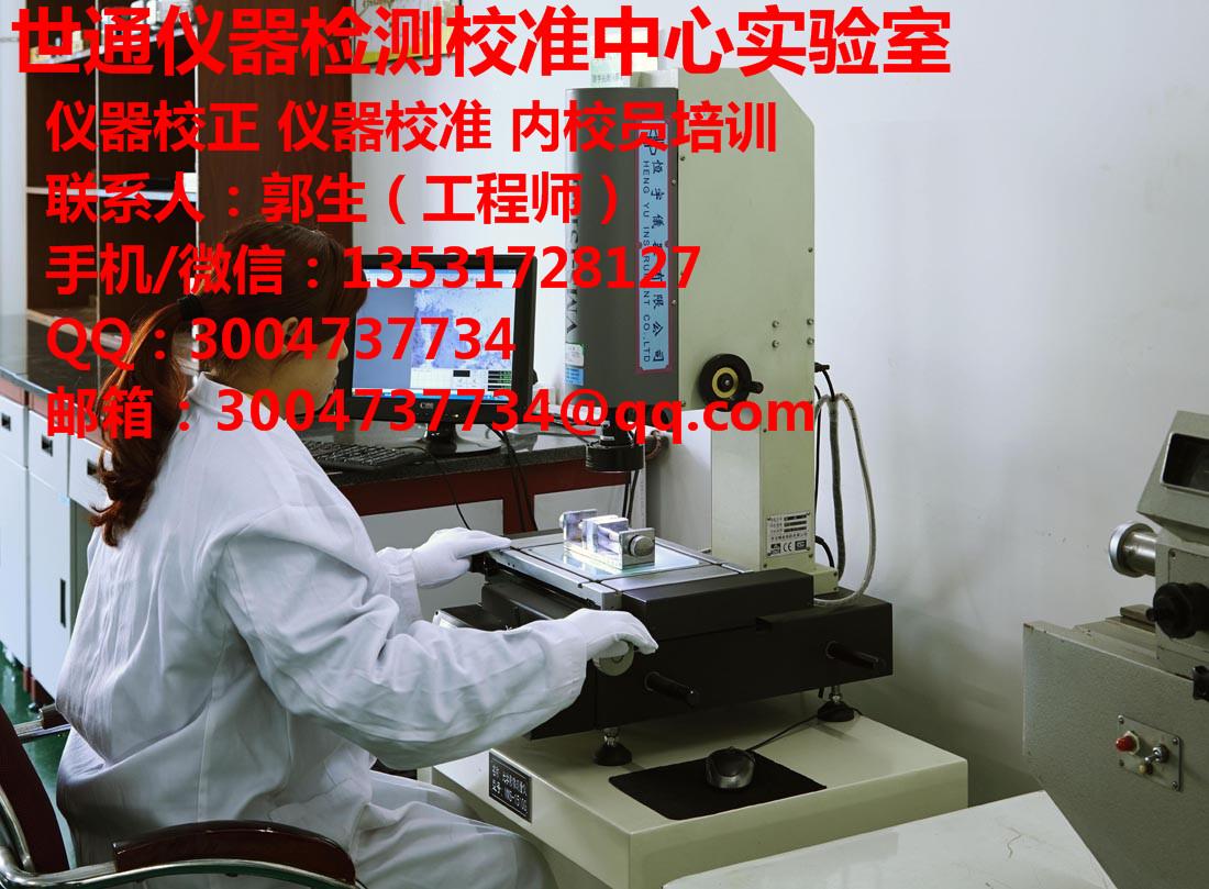 重庆江津区仪器校准机构计量仪器公司