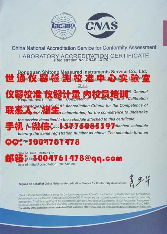 重庆江北仪器检定与校准的区别是什么