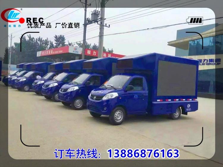 新疆石河子市电器售卖LED显示屏广告车
