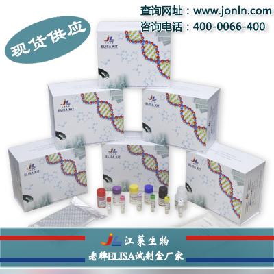 转化生长因子β3(TGFB3)检测试剂盒/现货特卖