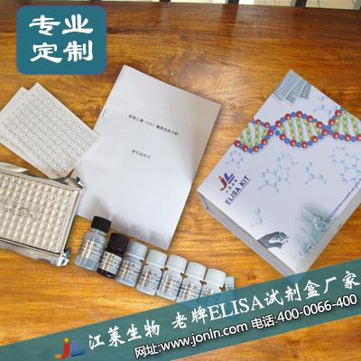 生长激素结合蛋白酶免试剂盒(全种属)特惠现货供应
