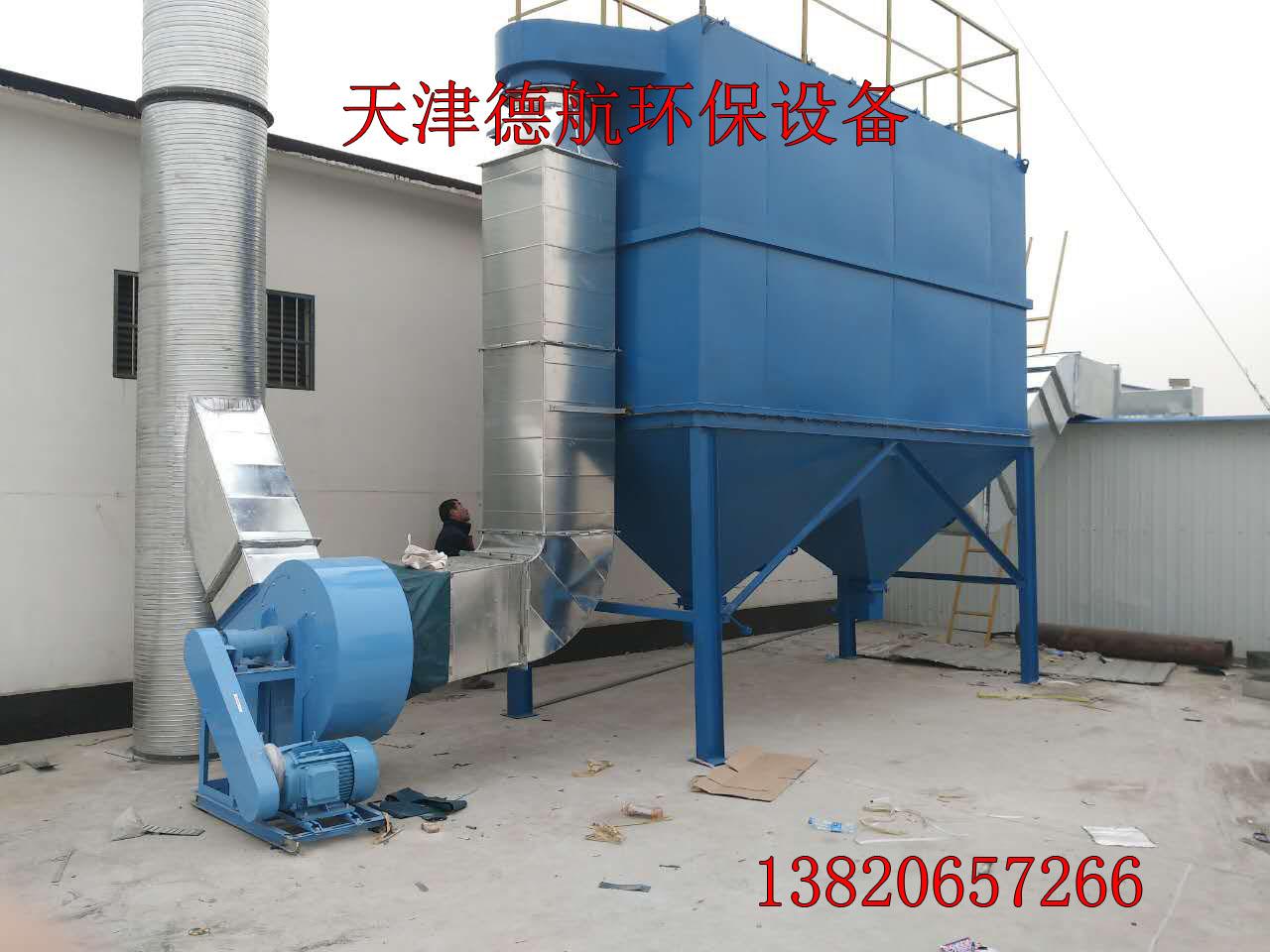 环保设备布袋除尘器小型工业锅炉收尘器环保设备