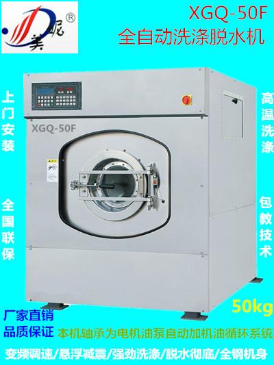 供应酒店宾馆 洗衣房设备 全自动工业洗脱机50kg
