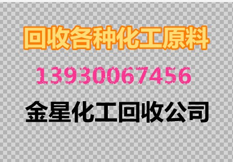 回收聚山梨酯专业回收蜡粉139-30067-456