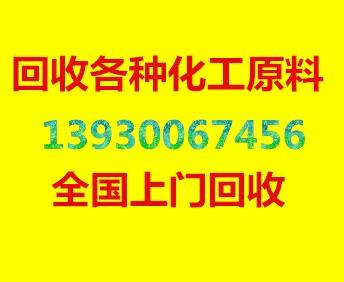 专业回收烟囱类油漆回收废硫酸铜139-30067-456
