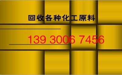 专业回收氯化橡胶漆回收环氧地坪漆139-30067-456