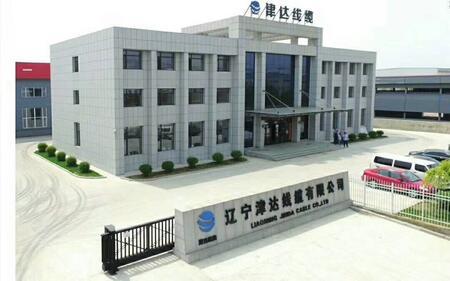 辽宁津达线缆有限公司
