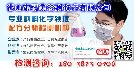 广东省稀土原矿石成分含量检测中心(稀土配分检测)