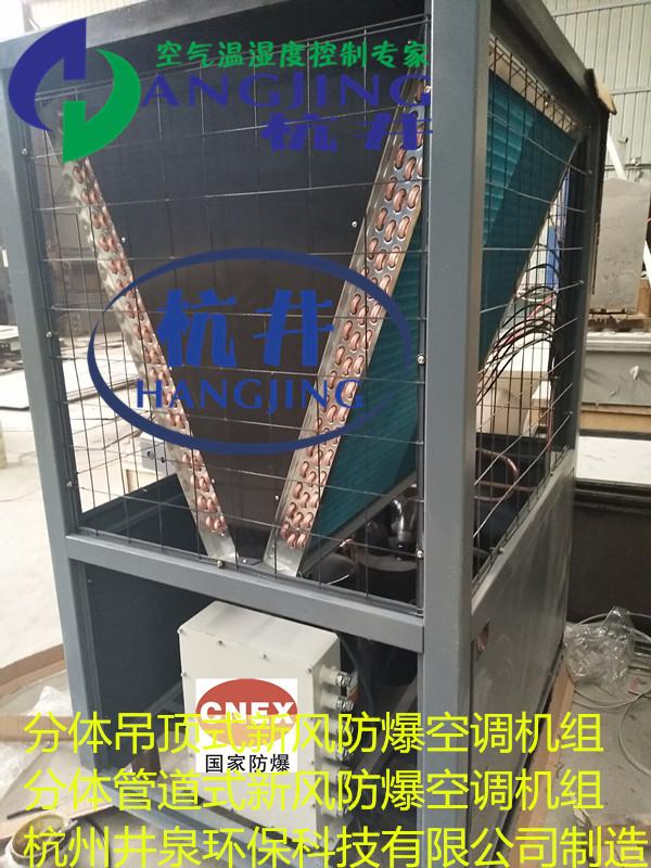 空调箱 组合式空调器(整机防爆)生产厂家