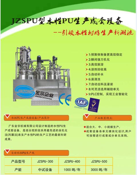 广东反应釜厂家直销水性PU树脂成套生产设备 树脂反应釜 反应釜价格 反应釜安装