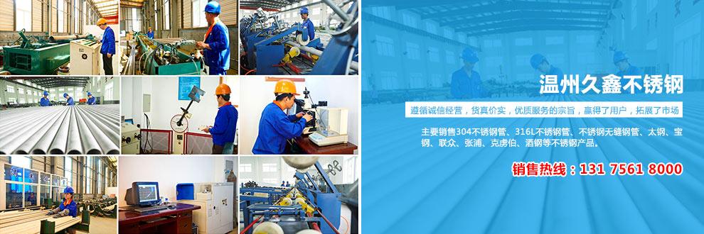 温州久鑫不锈钢有限公司