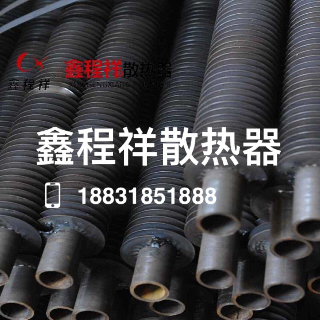 鑫程祥高频焊翅片管  钢制高频焊螺旋翅片管加工定做