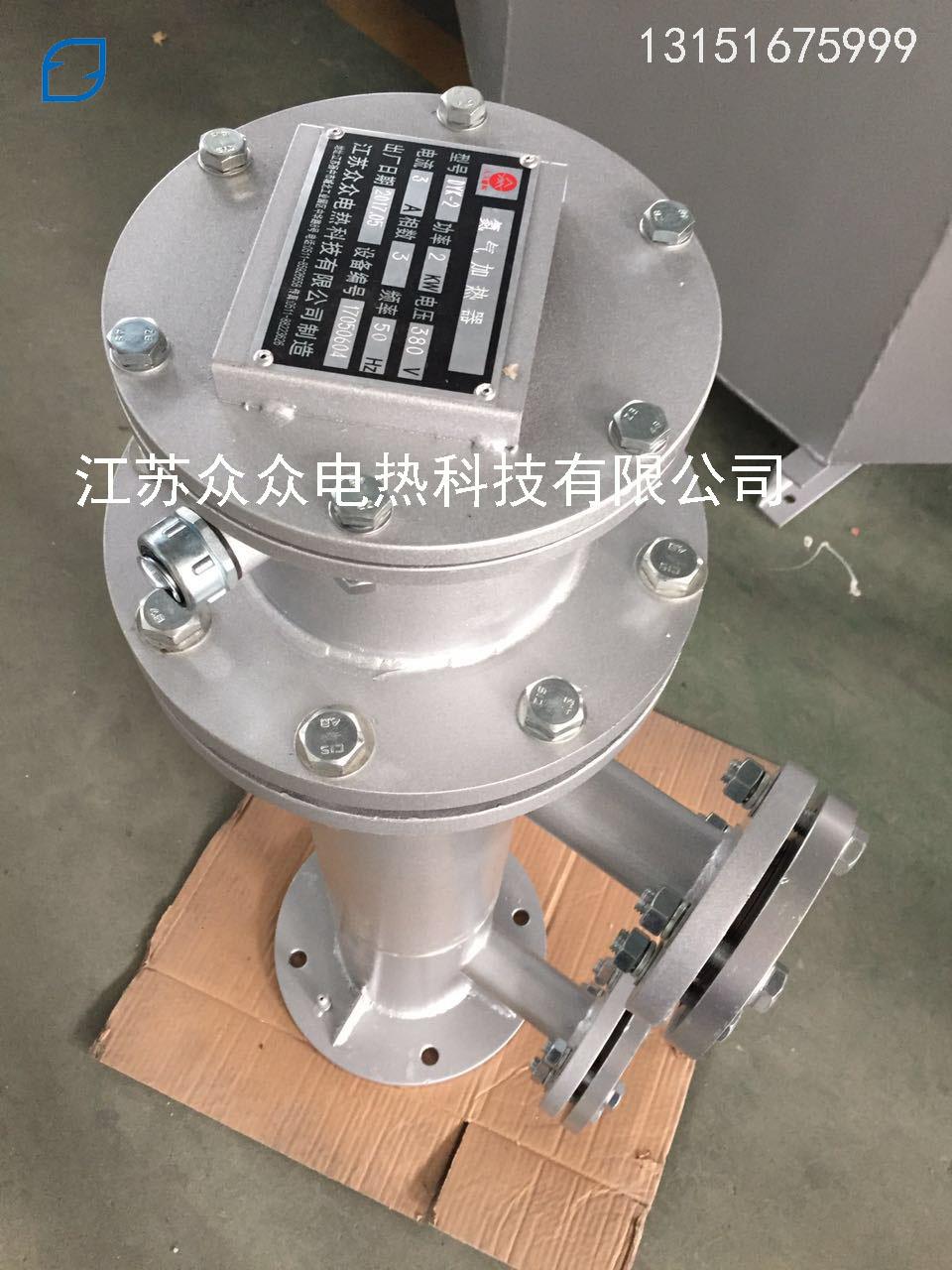 江苏众众氮气电加热器 管道空气加热器厂家非标定制