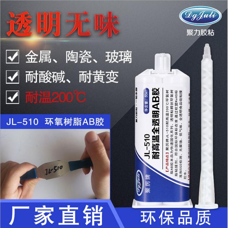 30分钟固化环氧树脂ab胶丨耐高温透明强力胶水