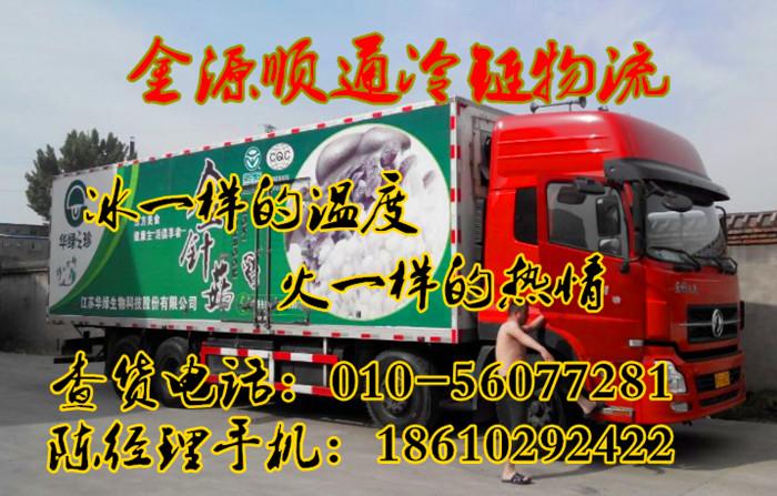 北京到邢台冷藏物流公司-冷冻快递物流-快递冷链物流