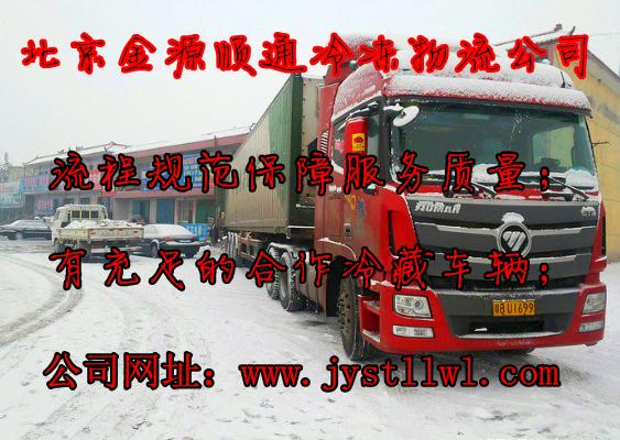 北京到吉林冷冻物流报价
