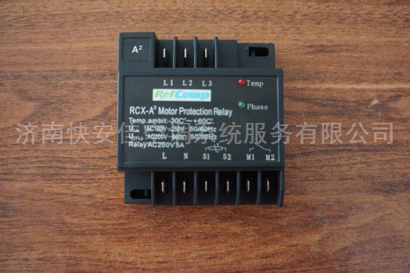 莱富康马达保护器RCX-A2