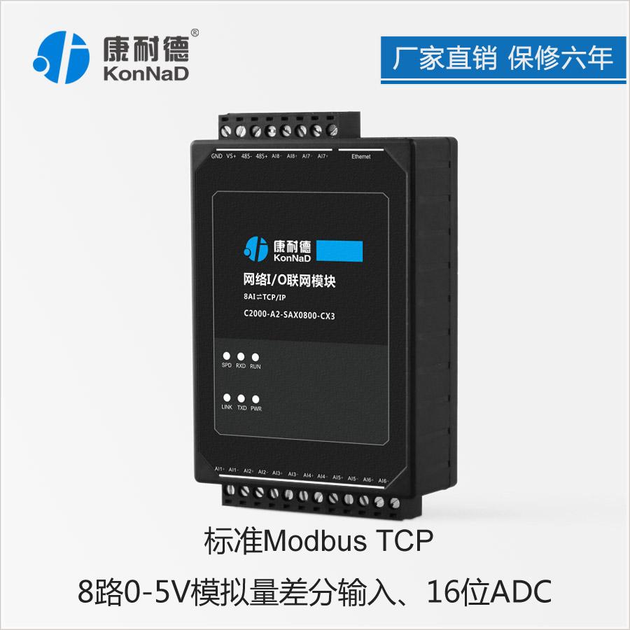 0-10v转rs485 模拟转rs485 模拟信号采集模块
