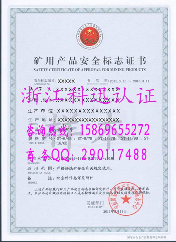 上海安全标志认证办理服务;上海MA认证代理服务中心