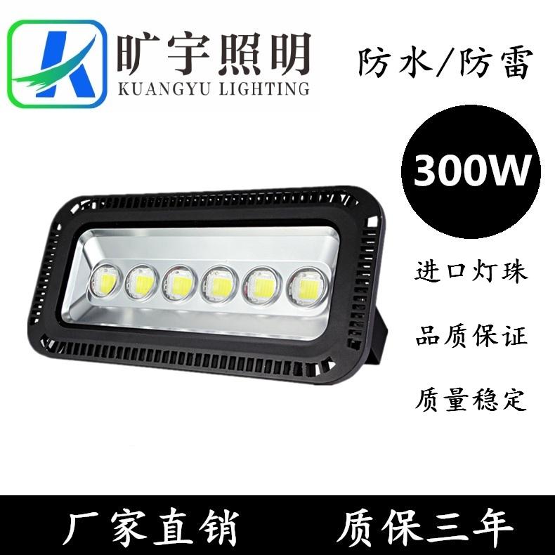 小型足球场ip65led投射灯