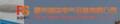 福州瑞森電氣設備有限公司