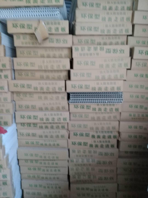 福建省永泰县PVC粮面走道板批发销售