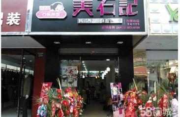 怎样加盟美石记石锅拌饭/美石记石锅拌饭加盟店多少钱