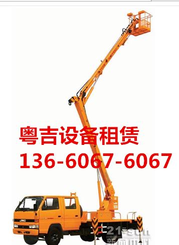 广东粤吉工程设备租赁有限公司