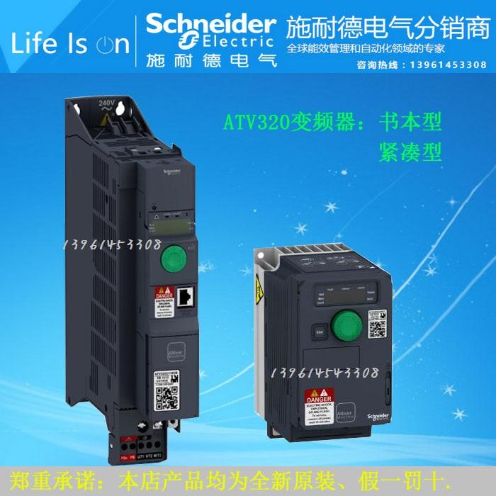 施耐德變頻器ATV320D15M3C 三相220V, 15kW, 緊湊型