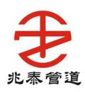 河北兆泰管道装备有限公司