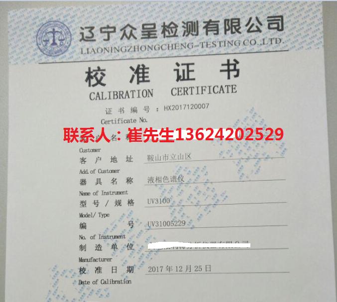 吉林长春黑龙江哈尔滨计量检定校准检测设备检验校验压力表百分表千分尺游标卡尺检定