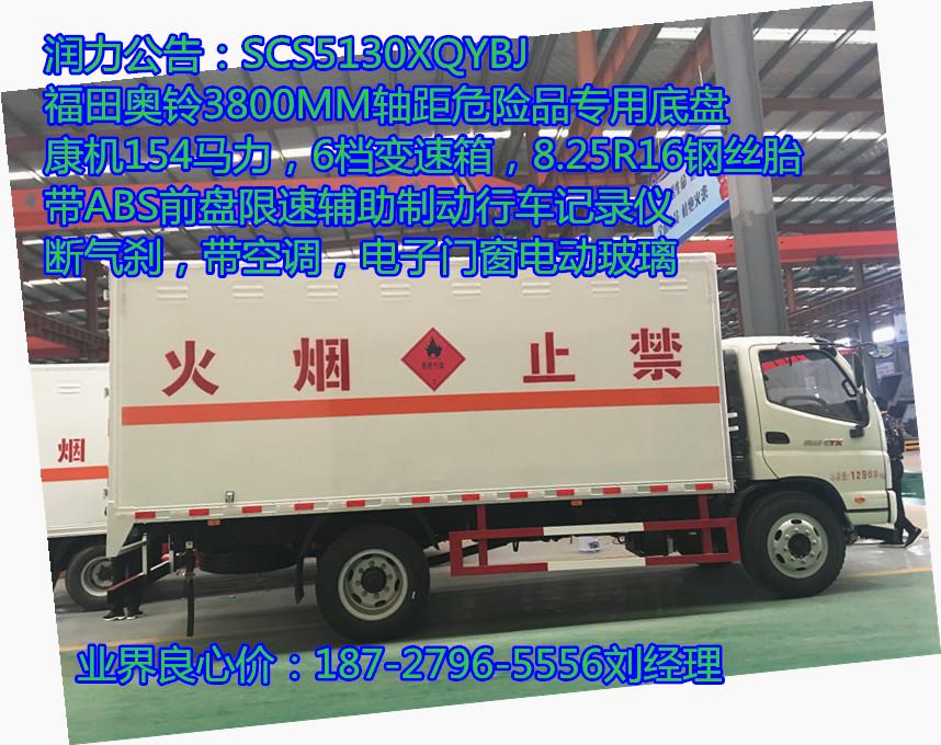 和田易燃液体运输车一般在什么价位