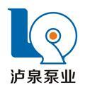 上海泸泉泵业有限公司LOGO