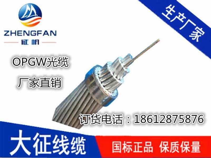 OPGW光缆厂家直销OPGW-24B1-110