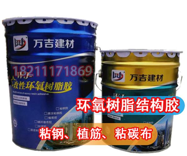 环氧树脂结构胶